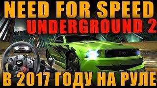 КУЛЬТОВАЯ NFS: UNDERGROUND 2 В 2017 ГОДУ НА РУЛЕ - МЕЧТА ДЕТСТВА! Обзор Need for Speed