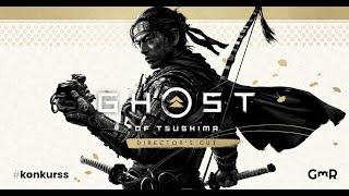 GMR.lv Konkurss - Ghost of Tsushima Directors Cut