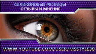 Силиконовые ресницы отзывы и мнения(Новый курс по наращиванию ресниц http://vogye.ru/buy/eyelash Эффективное средство для роста ресниц Magic Glance Intensiv – бессп..., 2015-02-13T07:32:04.000Z)