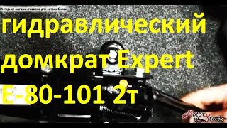 Гідравлічний підкатний домкрат Expert Ті-80-101 2т у ящику