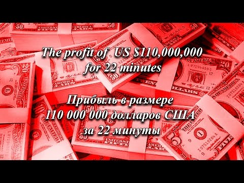 A007.agency - The profit of  US $110,000,000 for 22 minutes