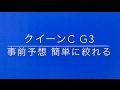 【競馬】クイーンC G3 2017 事前予想
