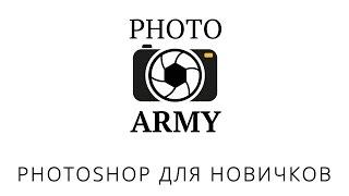 Photoshop для новичков №1   Обработка видео в Photoshop CC