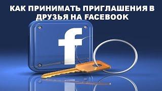 Какие друзья нам нужны на Facebook?