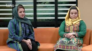 بامدادخوش - به مناسبت روز معلم اسما محمدزی و پروانه زمانی که معلمین هستند دعوت شده اند