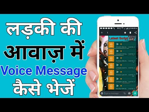 how-to-send-voice-msg-in-girl-voice-on-whatsapp🔥send-girl-voice-msg-in-whatsapp-2020