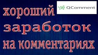 Otzyvy pro- заработок на отзывах и коментариях
