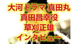 大河ドラマ『真田丸』で堺雅人の演じる主人公・真田信繁の父 真田昌幸を...