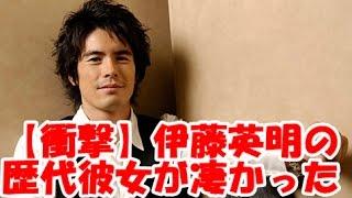 伊藤英明は芸能界きってのモテ男だということで、 数々の噂が出てきてい...