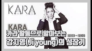 카라(KARA) 활동으로 알아보는 강지영(Ji young) 성장기