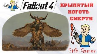 Fallout 4 Крылатый Коготь Смерти  250 Уровень