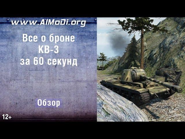 Схема бронирования КВ-3 -