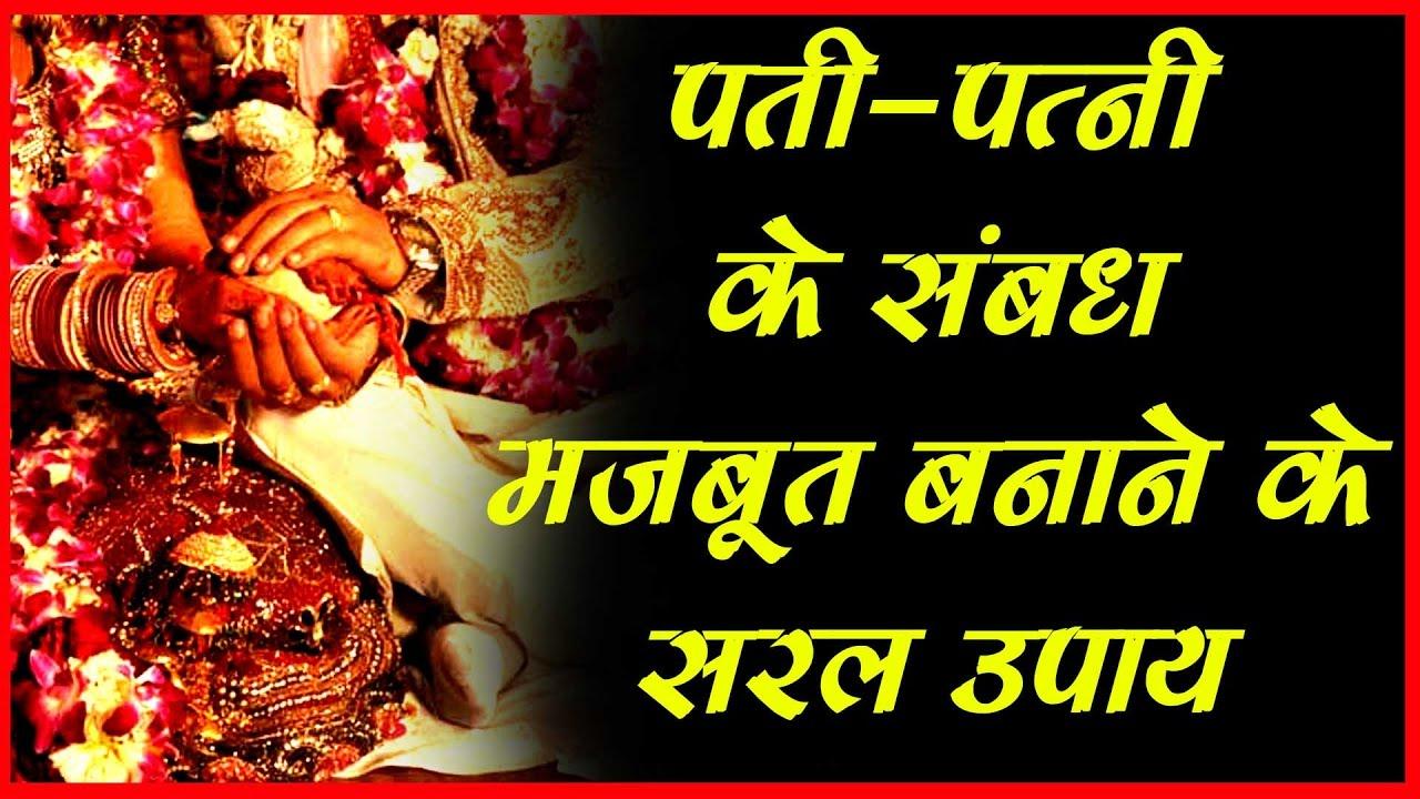पति - पत्नी सम्बन्ध मजबूत बनाने के उपाय - Pati Patni Ke Rishte Majboot  Karne Ka Vastu Upay,