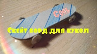 Как сделать скейт борд для кукол(В этом видео я расскажу вам,как сделать скейт борд для кукол!Подписывайтесь на мой канал,чтобы не пропустит..., 2014-08-29T11:13:02.000Z)