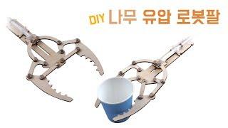 DIY 나무 유압 로봇팔