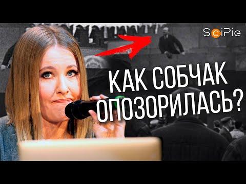 Худшее интервью Ксении Собчак   Ленин интервью Собчак [SciPie]