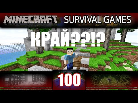 Minecraft - Survival Games - КРАЯТ,КОЙТО НЕ Е КРАЙ?(Minecraft PVP)