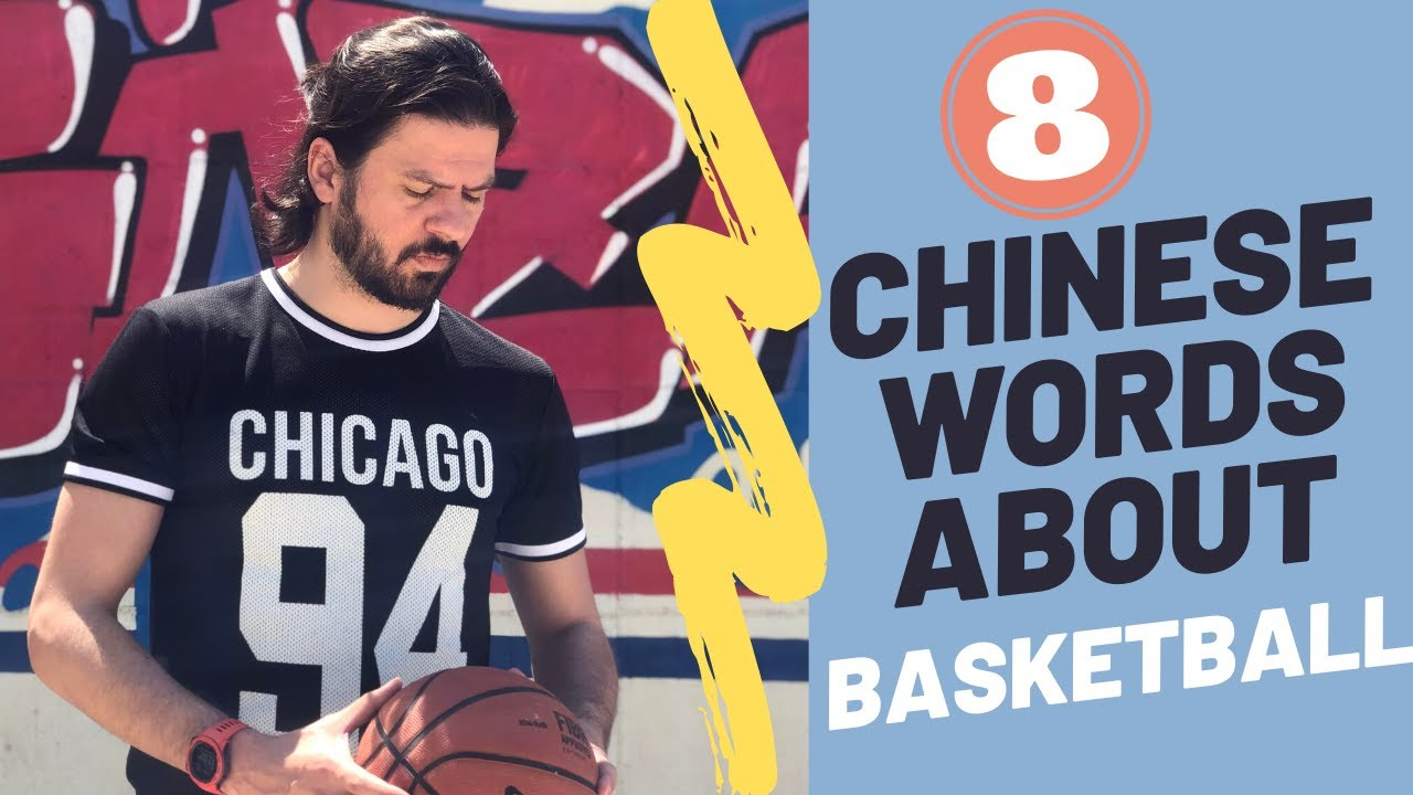 Learn 8 Chinese Words About Basketball