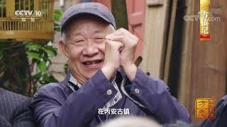 《中国影像方志》 第364集 贵州赤水篇| CCTV科教
