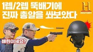 (Eng Sub) 현실 배그 뚝배기 방어력 실험! 실제 2렙 뚝배기에 AK47을 쏴보았다 [방탄조끼단_ep3]