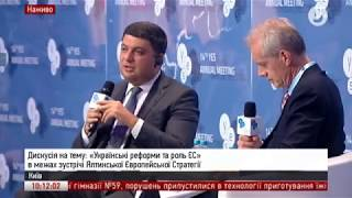 14 а Щорічна Зустріч YES  Українські реформи та роль ЄС