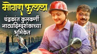 Mogara Phulala | मोगरा फुलला | New Poster Out | Chandrakant Kulkarni To Potray Director | 14th June