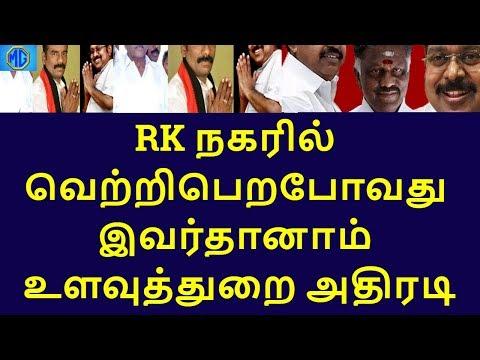 intelligence report rk nagar election|tamilnadu political news|live news tamil|tamil news
