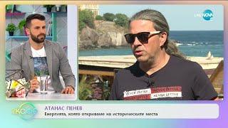 """Атанас Пенев: """"Все още има какво да изпея"""" - """"На кафе"""" (21.09.2020"""