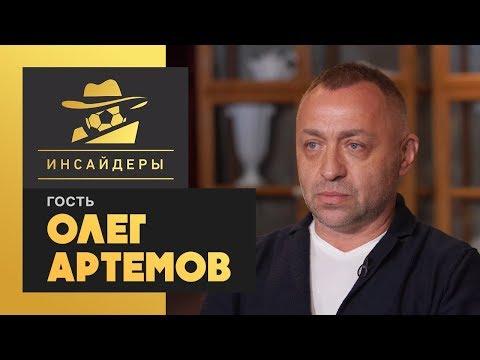 «Инсайдеры». Артемов – о Федуне, работе с Дзюбой и переговорах с европейскими клубами по Головину