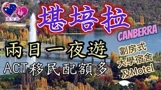 澳洲生活 14  -  Canberra兩日一夜 (廣東話)(實用資訊)