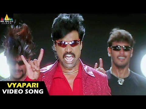 Vyapari Songs | Vyapari (Title Song) Video Song | S.J. Surya, Tamannah | Sri Balaji Video