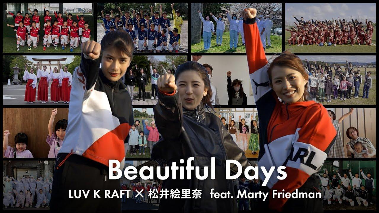 【1000人出演】地域の絆で完成した『Beautiful Days』~ポルベニル飛鳥公式応援歌~
