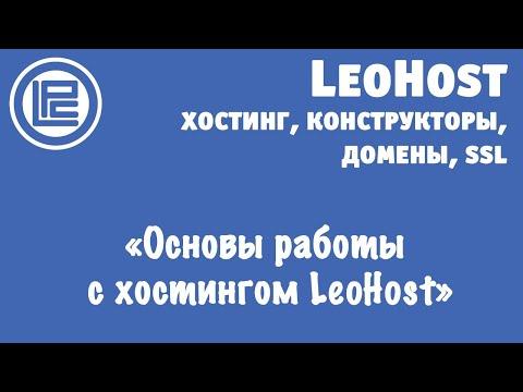 """Мастер-класс """"Основы работы с хостингом LeoHost"""""""
