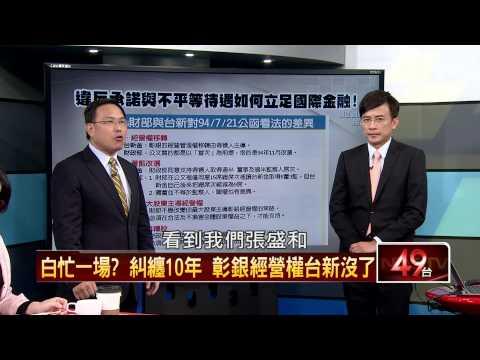 12/14/2014壹新聞《正晶限時批》P7 HD