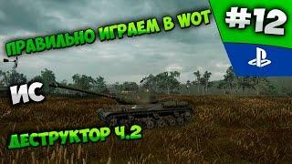 Как правильно играть в World of Tanks? Деструктор (Часть 2) ИС #12
