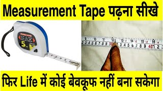 How to read measurement tape in hindi must watch very easy to understand