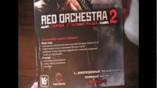 Red Orchestra 2 Герои Сталинграда Специальное издание Обзор