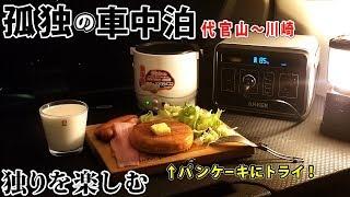 【孤独の車中泊】独りを楽しむ。パンケーキにトライ!【エクストレイルT32】