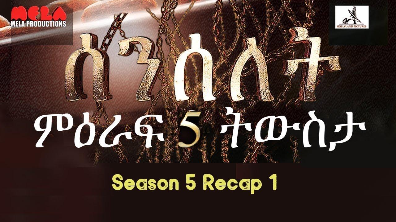Senselet Drama S05 Recap 1- ሰንሰለት ምዕራፍ 5 ትውስታ -1