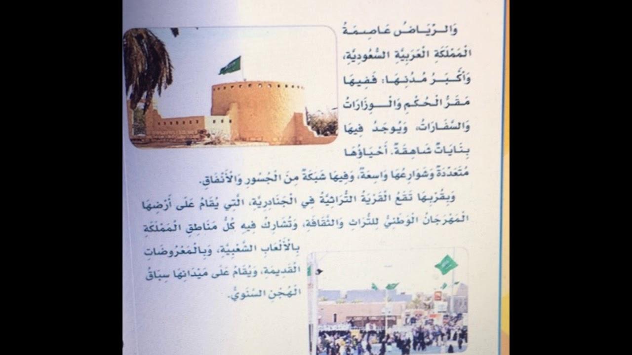 درس مدينة الرياض الفصل الاول ثالث ابتدائي المنهج الجديد 1442هـ Youtube