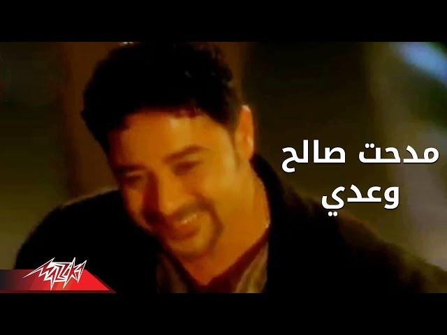 Waady - Medhat Saleh وعدى - مدحت صالح