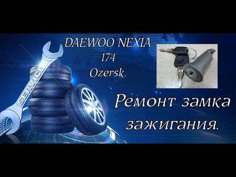 Ремонт замка зажигания daewoo nexia, замена личинки.