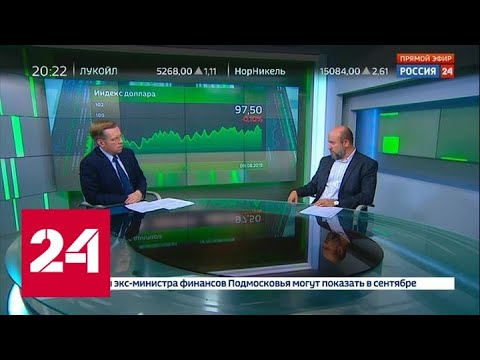 Экономика. Курс дня, 8 августа 2019 года - Россия 24