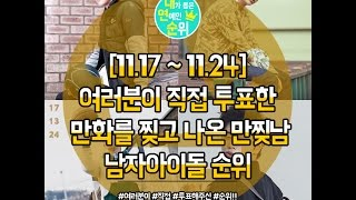 [내연순 11.17~11.24] 만화를 찢고 나온 만찢남 남자 아이돌 순위