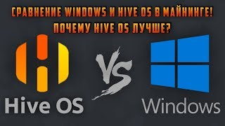 Сравнение Hive OS с Windows 10 | Почему Hive лучше? | Hive OS с картами 1060