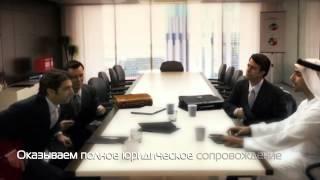 Бизнес без налогов. Альтернатива офшорам. Как открыть бизнес в ОАЭ(http://sorp.ae/ - Поможем открыть бизнес в Дубае, провести регистрацию компании в ОАЭ и оформить резидентскую визу...., 2015-01-12T13:36:57.000Z)