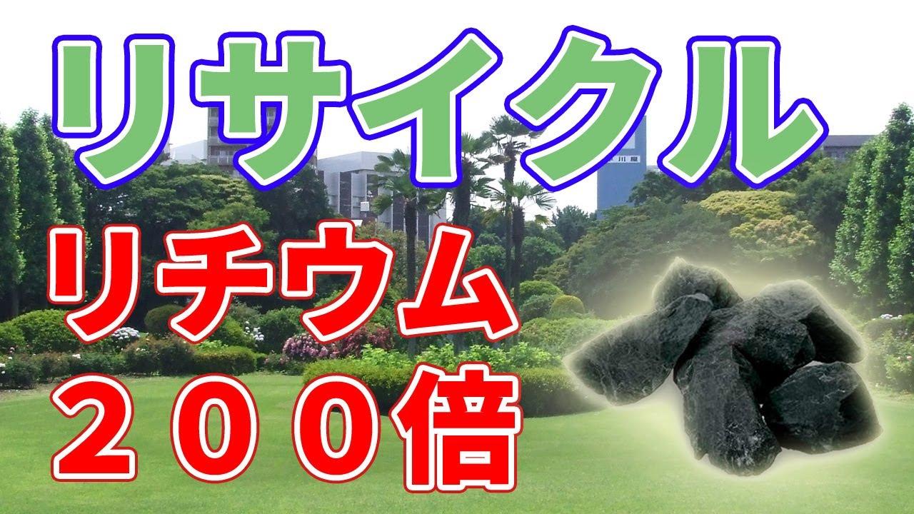 【200倍】リチウム回収速度を大幅に改善!【電池リサイクル】