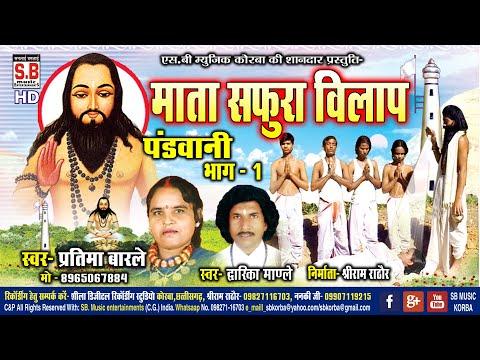 Mata Safura Vilaap Bhag 1 | Cg Panthi Song | Pratima Barle Dwarika Mandle | Satnam Bhajan | SB 2021