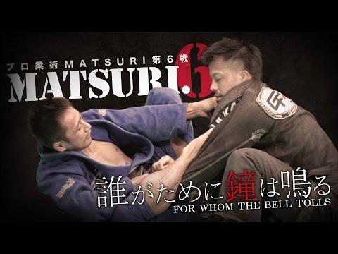 プロ柔術MATSURI第6戦 誰がために鐘は鳴る 【ブラジリアン柔術DVD】