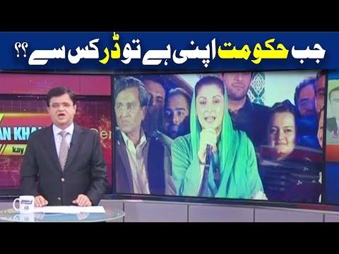 Dunya Kamran Khan Ke Sath - 19 September 2017 - Dunya News